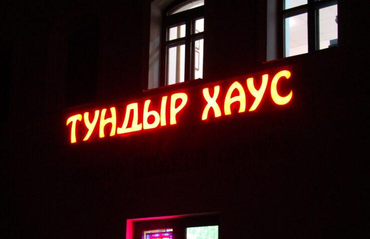 Фасадная вывеска с объёмными световыми буквами из красного акрила