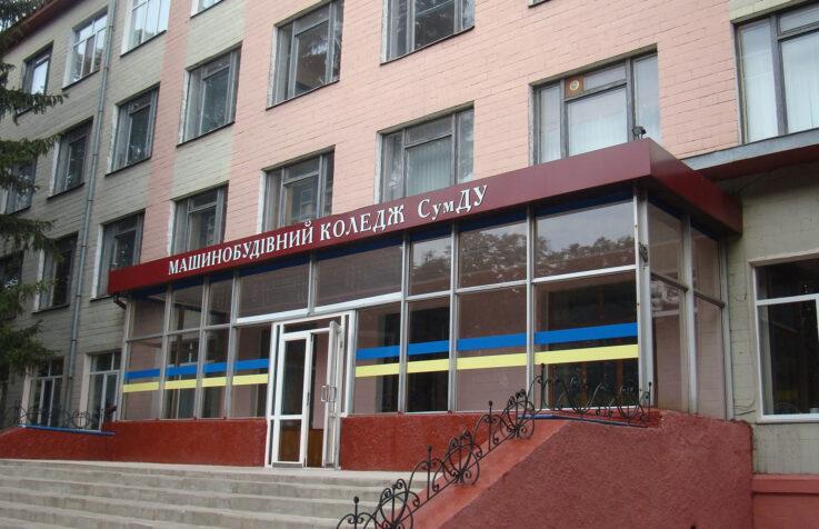 Оформление фасада колледжа