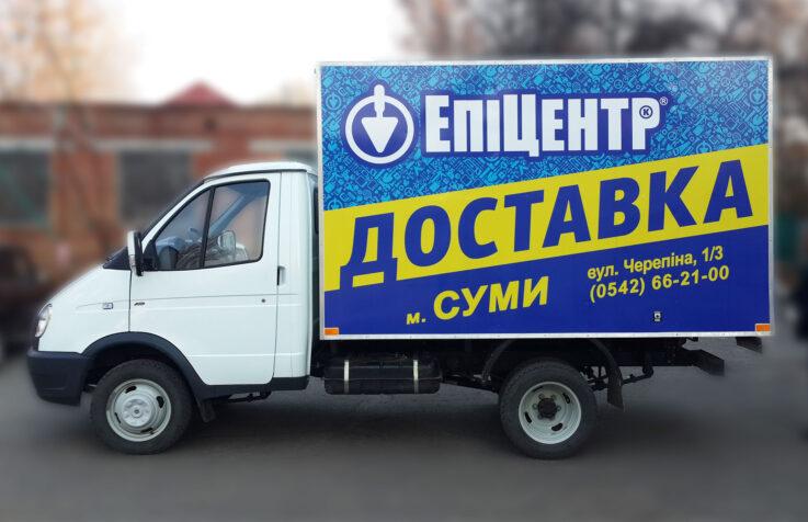 Брендирование корпоративного транспорта для гипермаркета «Эпицентр»