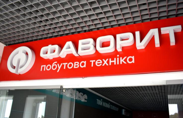 Оформление магазина бытовой техники в ТЦ