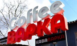 Объемная вывеска для кофейни Coffee Варка