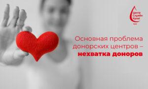 Рекламна кампанія для центру крові
