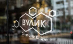 Разработка логотипа для кафе