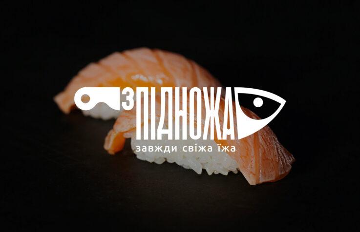 Брендинг для доставки суши