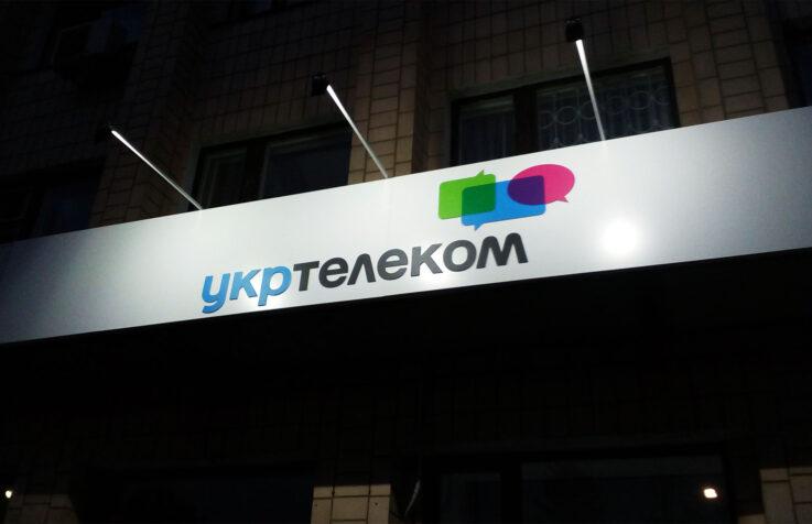 Фасадная вывеска для Харьковской филии ПАО «Укртелеком»