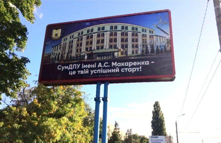 Рекламная кампания для университета