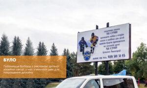 Неудачная реклама для хоккейного клуба