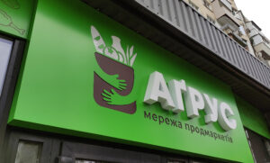 Вывеска для супермаркета Киев