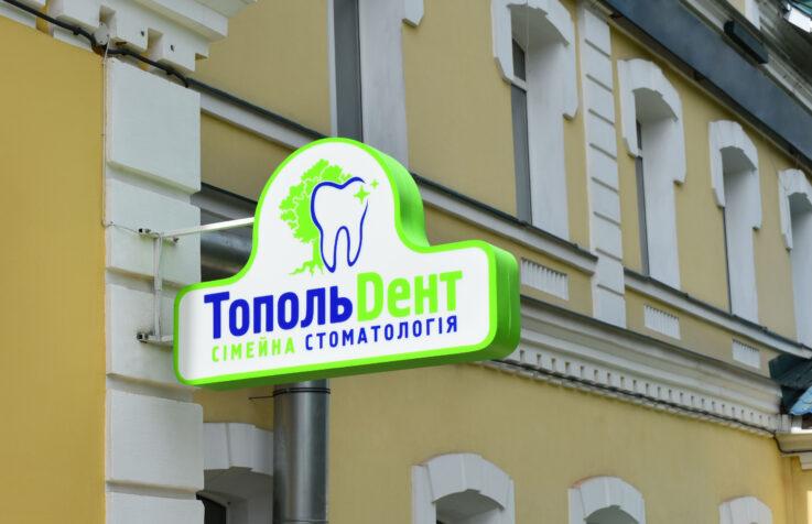 Торцевой фигурный лайтбокс для стоматологии