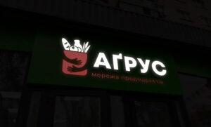 Световая вывеска для нового продуктового магазина Киев