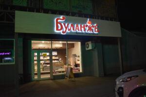 Световые вывески для магазина