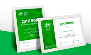 Дипломы для сумского национального аграрного университета