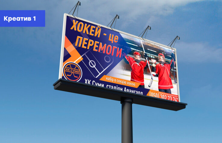 Рекламная кампания для хоккейного клуба