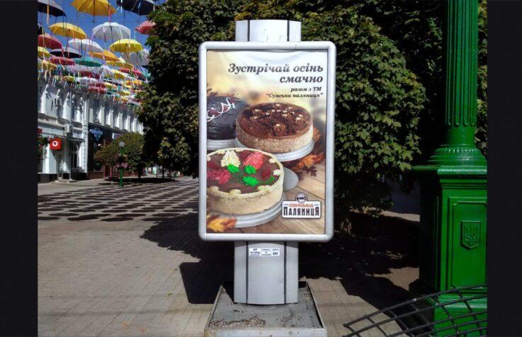 Размещение рекламы на ситилайте