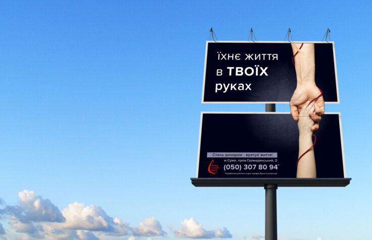 Рекламна кампанія по залученню донорів