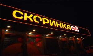 Вывеска с ночной подсветкой для кафе