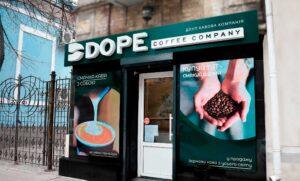 Оформление входной группы для кофейни Dope Coffe Сумы