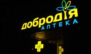 Производство световых вывесок для сети аптек