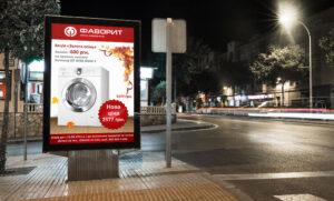 Наружная реклама для магазина бытовой техники