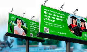 Реклама на бигбордах для Сумского национального аграрного университета