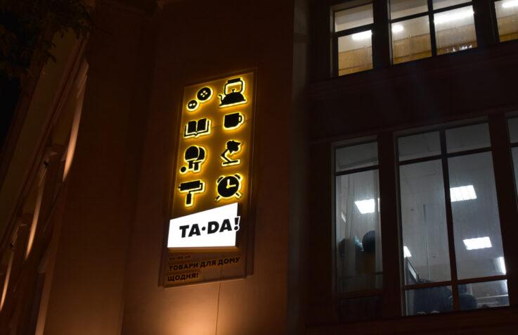 Световая вывеска на фасаде здания