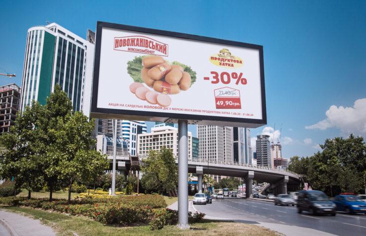 Рекламная компания для мясокомбината