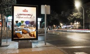 Дизайн и фотосессия для ситилайта Паляниця-Буланже-Щось-особливе