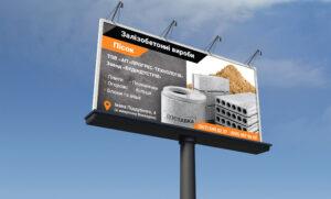 Аренда билборда в центре Сум Прогрес-технологія