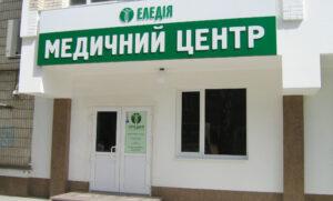 Световая вывеска для медицинского центра