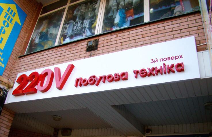 Фасадная вывеска для магазин «220V»