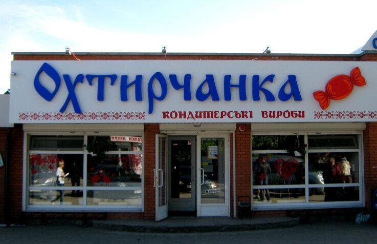 Фасадная вывеска для магазина «Ахтырчанка»