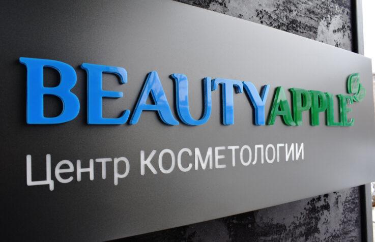 Фасадная вывеска для центра косметологии «Beauty Apple»