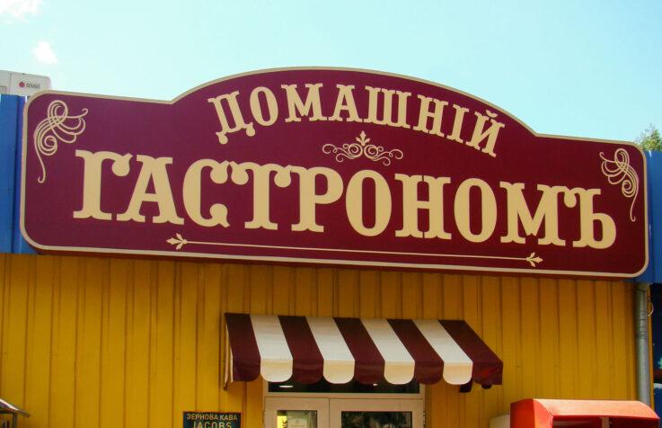 Фасадная вывеска для магазина «Домашний Гастрономъ»