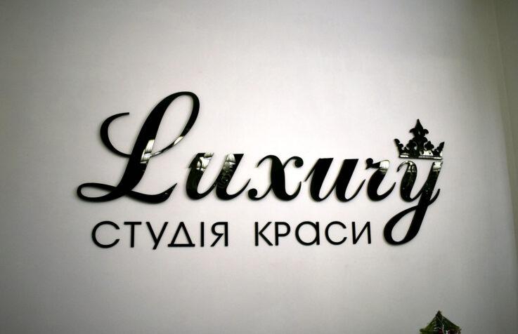 Интерьерный логотип для студии красоты «Luxury»