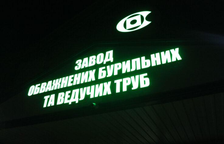 Объемные буквы с внутренней подсветкой на основе из композитного материала